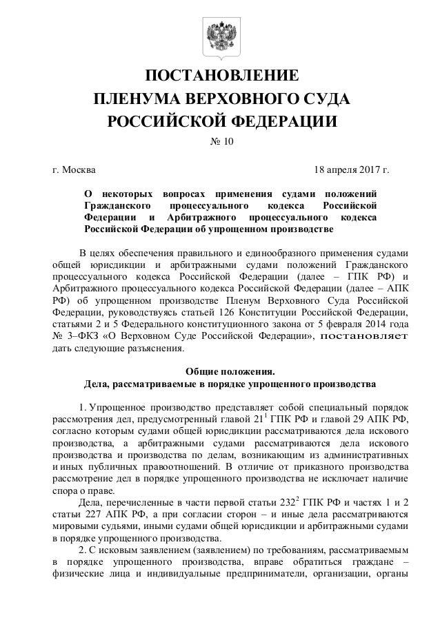 постановление верховного суда о приказном порядке взыскания долгов