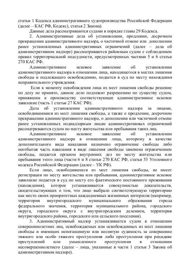 Заявление о досрочном снятии дополнительного вида наказания кас