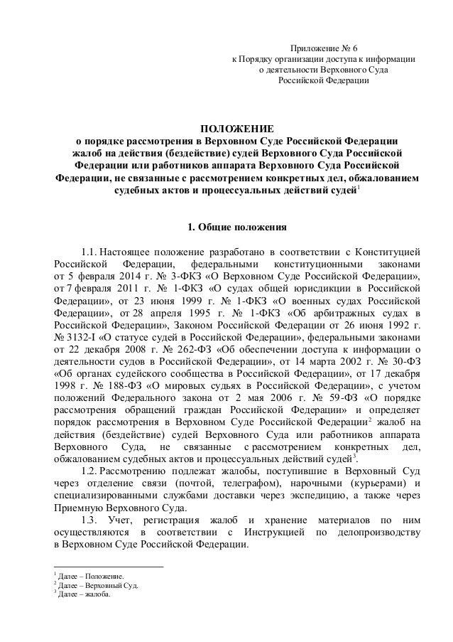 Инструкция по делопроизводству высшей квалификационной коллегии судей российской федерации