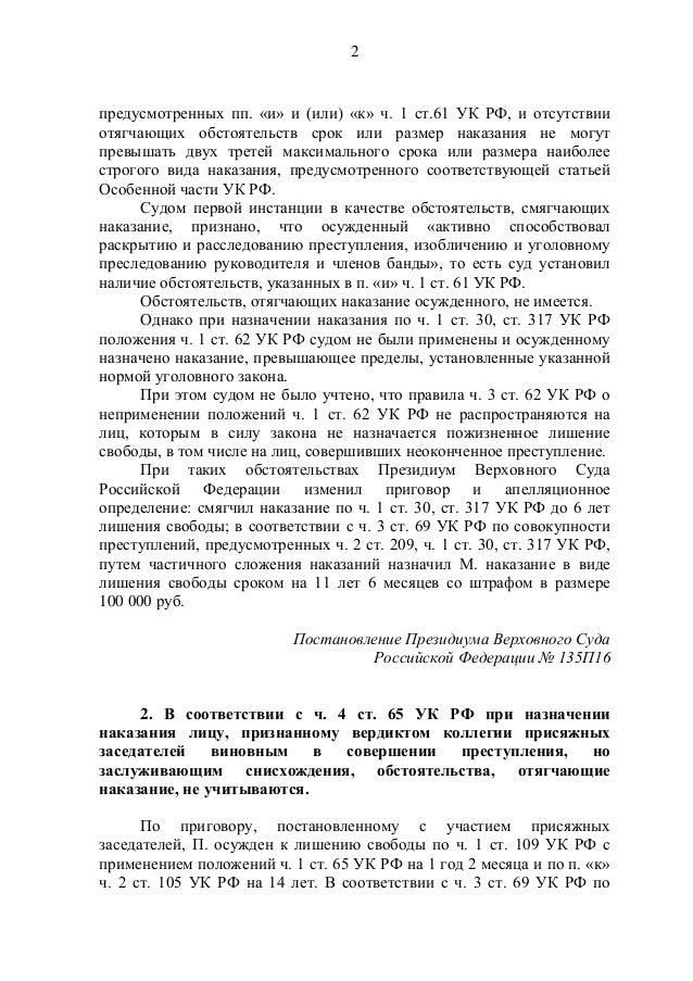 451 статья гк рф по ипотеке судебная практика
