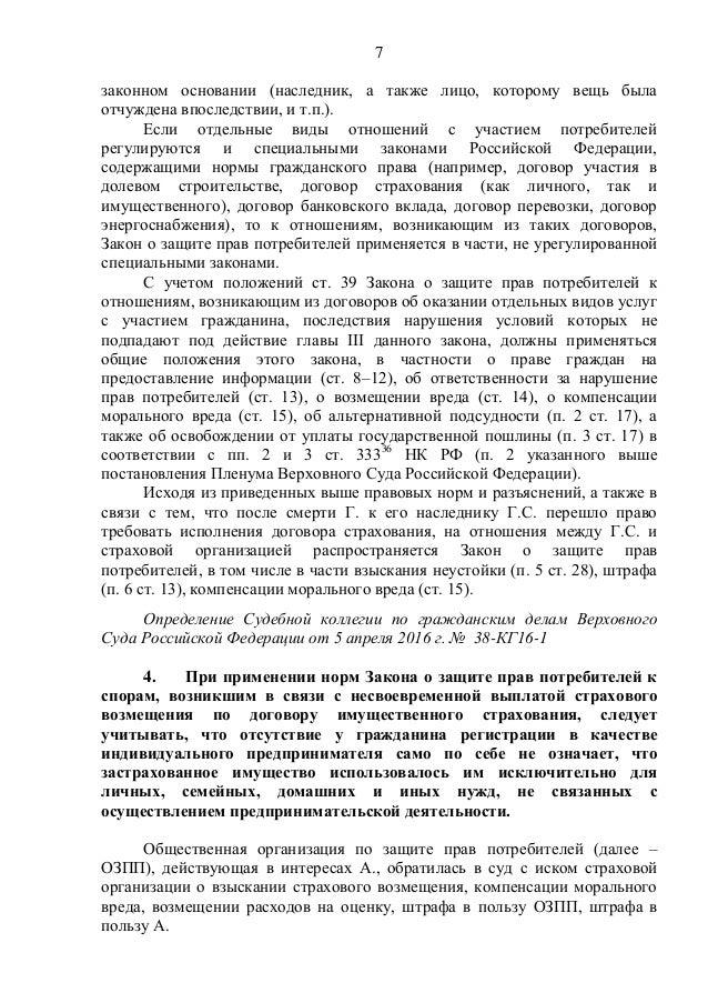 пленум вс январь 2015 страхование