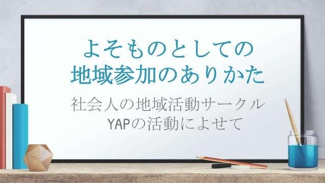 よそものとしての 地域参加のありかた 社会人の地域活動サークル YAPの活動によせて