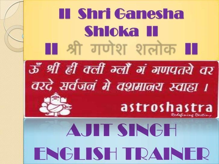 II Shri GaneshaShloka II II श्री गणेश शलोक II <br />AJIT SINGH<br />ENGLISH TRAINER<br />