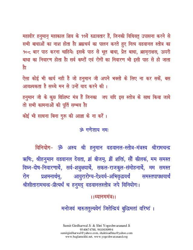 shri suktam in hindi pdf