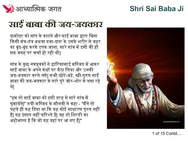 Shirdi Shri Sai Baba Ji - Real Story 013 Slide 2
