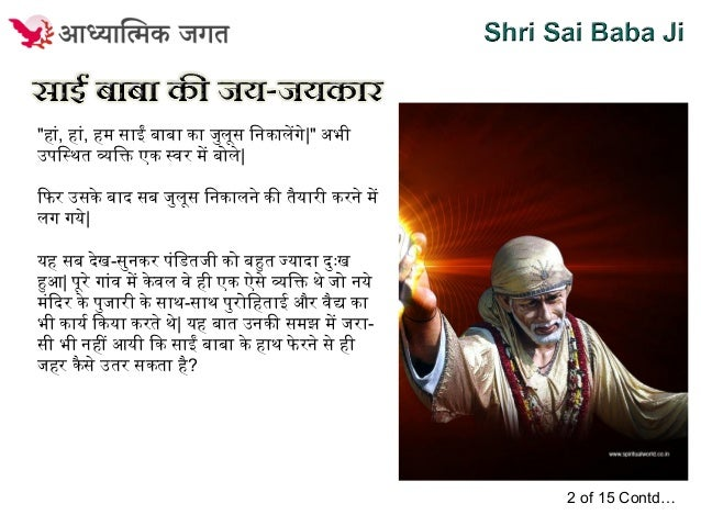 Shirdi Shri Sai Baba Ji - Real Story 013 Slide 3