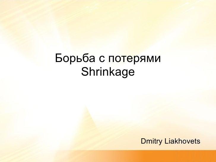 Борьба с потерями Shrinkage Dmitry Liakhovets
