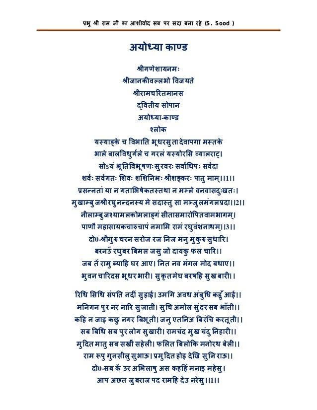 भु  ी राम जी का आशीवाद सब पर सदा बना रहे (S. Sood )  अयो या का ड ीगणेशायनमः ीजानक व लभो वजयते ीरामच रतमानस वतीय सोपान अयो ...