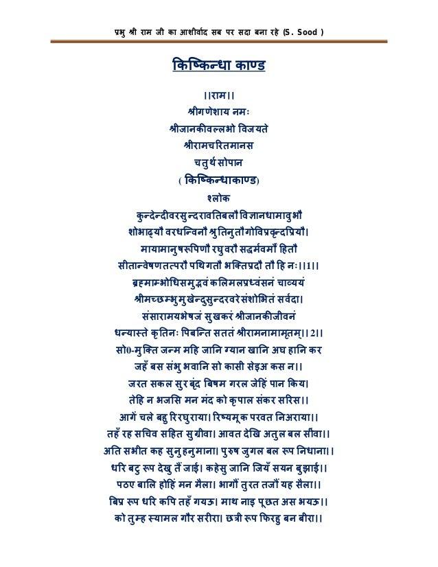 भु  ी राम जी का आशीवाद सब पर सदा बना रहे (S. Sood )  कि क धा का ड ।।राम।। ीगणेशाय नमः ीजानक व लभो वजयते ीरामच रतमानस चतु थ...