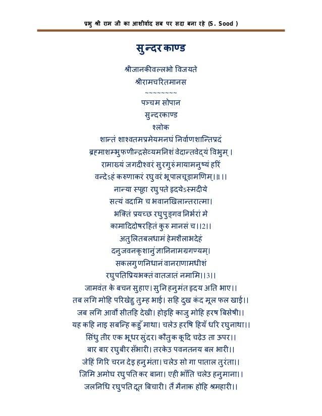 भु  ी राम जी का आशीवाद सब पर सदा बना रहे (S. Sood )  सु दर का ड ीजानक व लभो वजयते ीरामच रतमानस ~~~~~~~~ प चम सोपान सु दरका...