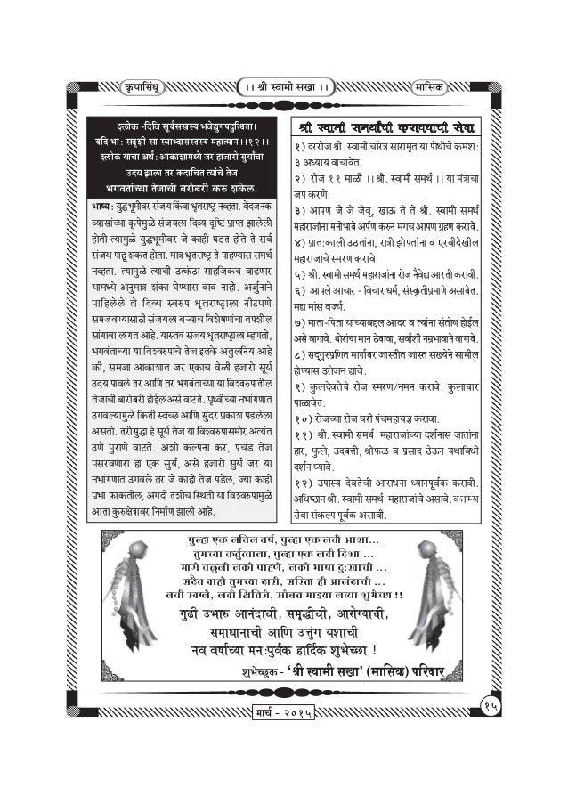 Shree swami sakha march 2015 pdf - final ank