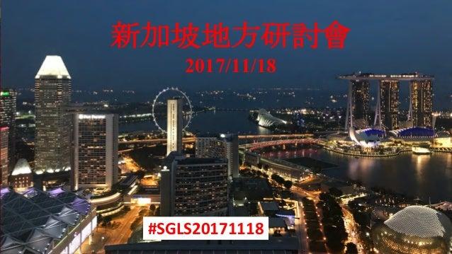 新加坡地方研討會 2017/11/18 #SGLS20171118
