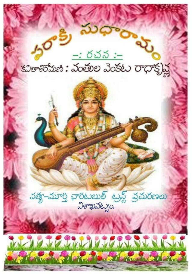 Shudaramam - P.V.Radhakrishna