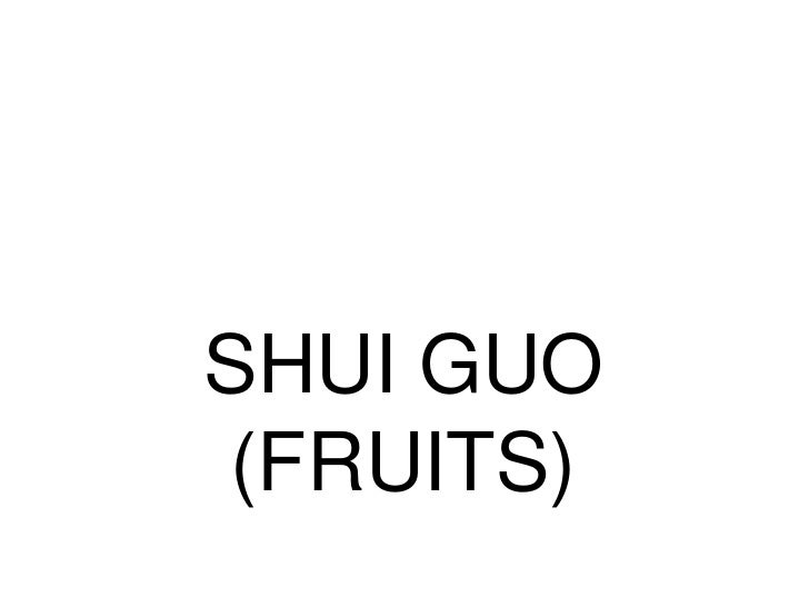 水果<br />SHUI GUO(FRUITS)<br />