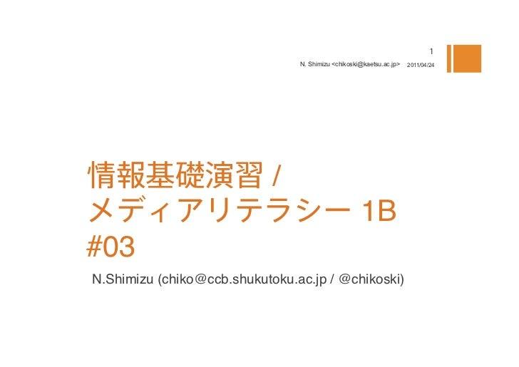 N. Shimizu <chikoski@kaetsu.ac.jp>   2011/04/24                            /                                             ...