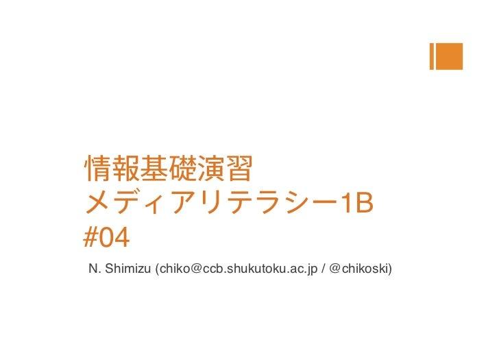 1B#04N. Shimizu (chiko@ccb.shukutoku.ac.jp / @chikoski)