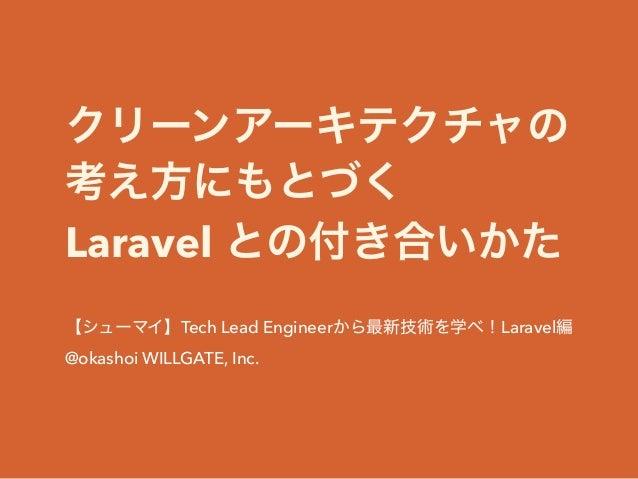 Laravel Tech Lead Engineer Laravel @okashoi WILLGATE, Inc.