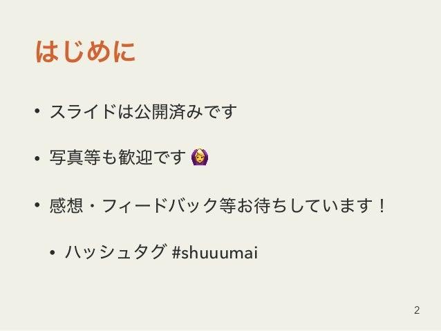 クリーンアーキテクチャの考え方にもとづく Laravel との付き合い方 #shuuumai Slide 2