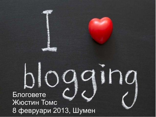 БлоговетеЖюстин Томс8 февруари 2013, Шумен