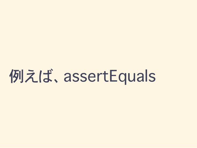 例えば、assertEquals