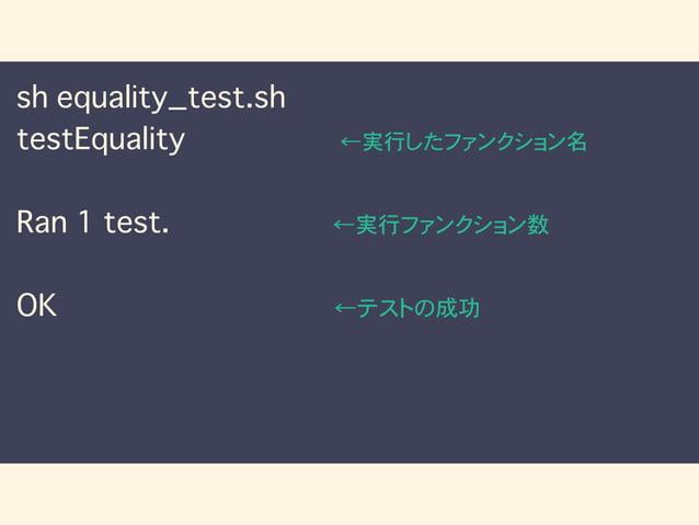 sh equality_test.sh testEquality ←実行したファンクション名 Ran 1 test. ←実行ファンクション数 OK ←テストの成功