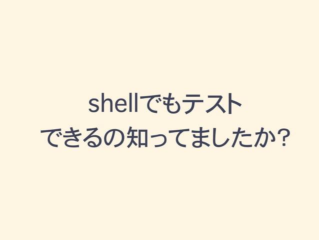 shellでもテスト できるの知ってましたか?