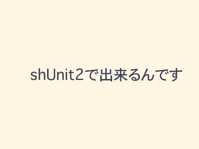 shUnit2で出来るんです