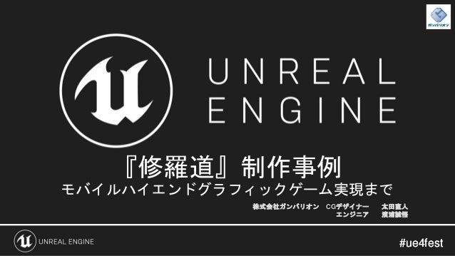 #ue4fest#ue4fest 『修羅道』制作事例 モバイルハイエンドグラフィックゲーム実現まで 株式会社ガンバリオン CGデザイナー エンジニア 太田直人 濱浦誠悟
