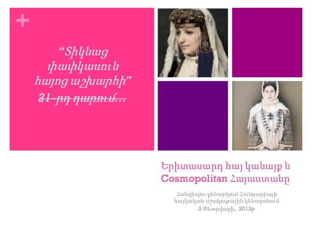 """+       """"Տիկնաց      փափկասուն    հայոց աշխարհի""""     21-րդ դարում…                     Երիտասարդ հայ կանայք և             ..."""
