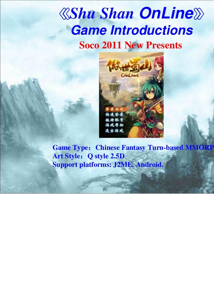 《Shu Shan OnLine》    Game Introductions      Soco 2011 New PresentsGame Type:Chinese Fantasy Turn-based MMORPGArt Style:Q ...