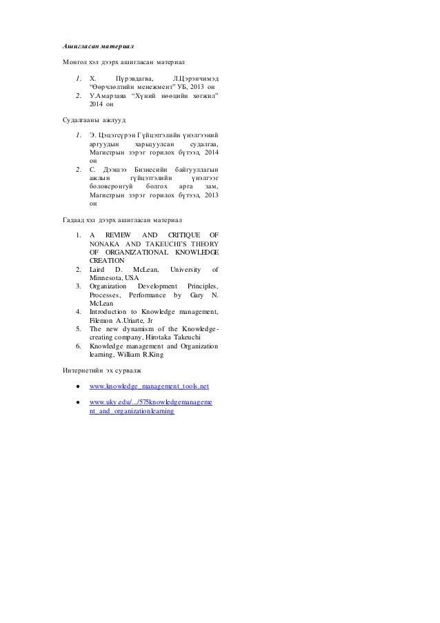 """Ашигласан материал Монгол хэл дээрх ашигласан материал 1. Х. Пүрэвдагва, Л.Цэрэнчимэд """"Өөрчлөлтийн менежмент"""" УБ, 2013 он ..."""