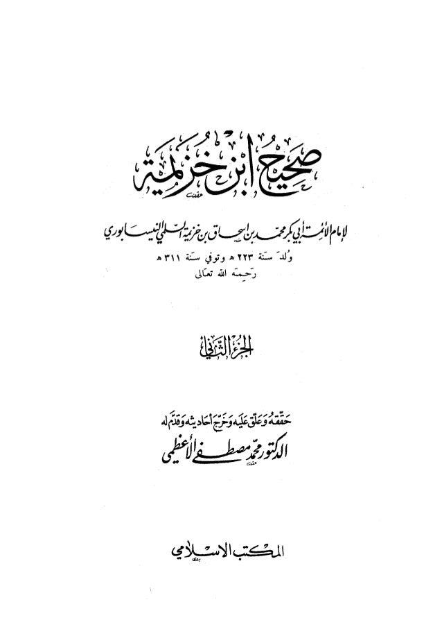 Sahih ibn Khuzaima Vol2