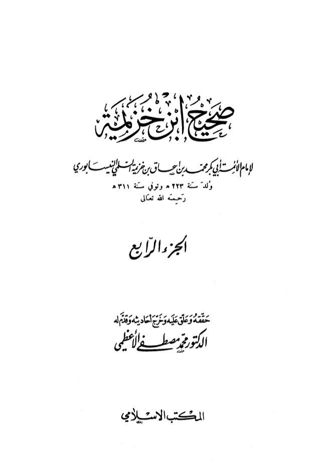 Sahih ibn Khuzaima Vol4
