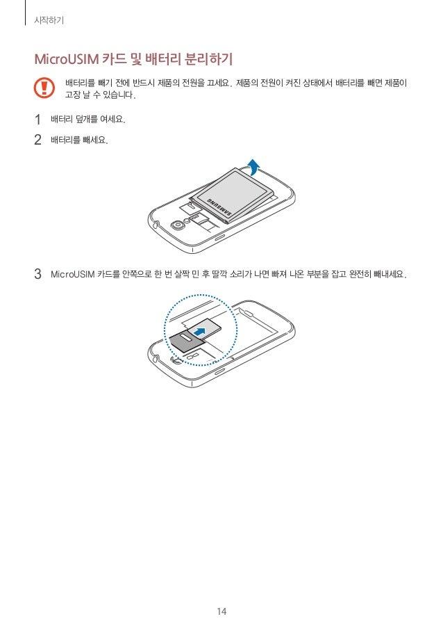 Manual SHV-E330S (Samsung Galaxy S4 LTE-A)