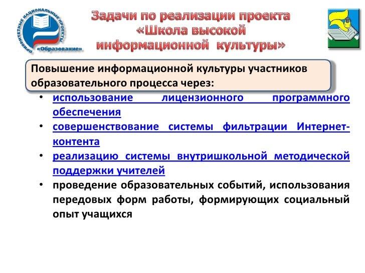 """Отчет о реализации программы развития Гимназии  по проекту """"Школа высокой информационной культуры"""" Slide 2"""