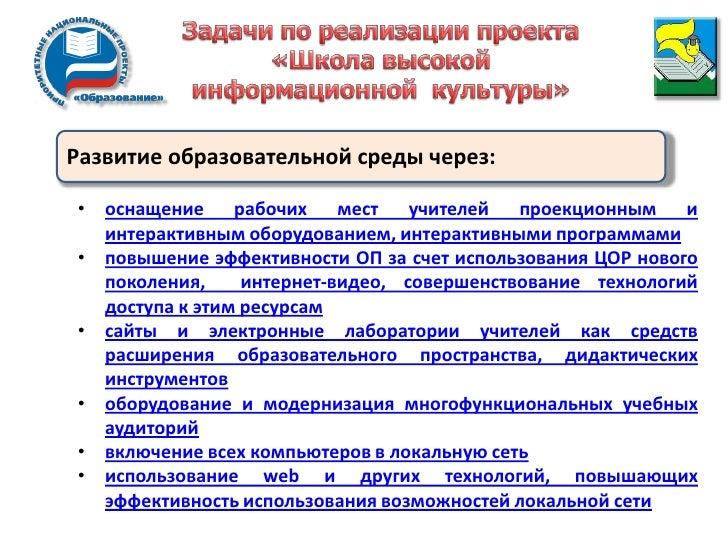 """Отчет о реализации программы развития Гимназии  по проекту """"Школа высокой информационной культуры"""" Slide 3"""