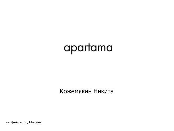 Кожемякин Никита 22 фев. 2011, Москва