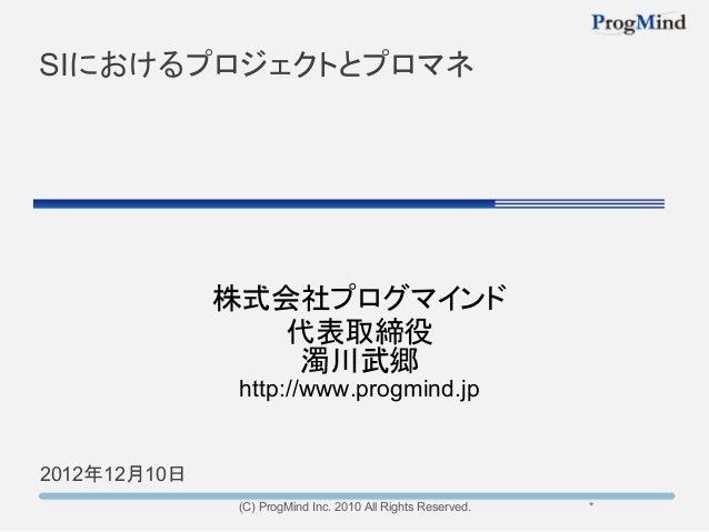 SIにおけるプロジェクトとプロマネ              株式会社プログマインド                代表取締役                 濁川武郷               http://www.progmind.jp2...