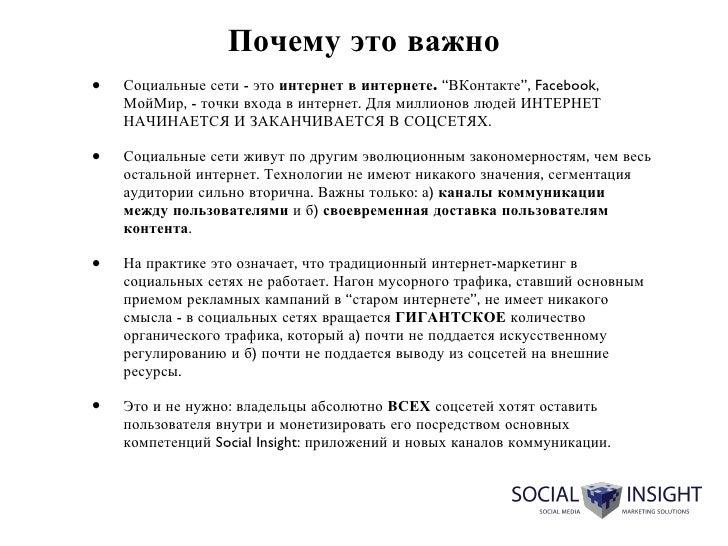 """Почему это важно <ul><li>Социальные сети - это  интернет в интернете.  """"ВКонтакте"""", Facebook, МойМир, - точки входа в инте..."""