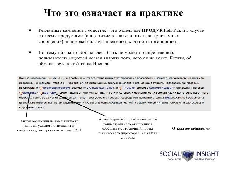 Что это означает на практике <ul><li>Рекламные кампании в соцсетях - это отдельные  ПРОДУКТЫ . Как и в случае со всеми про...