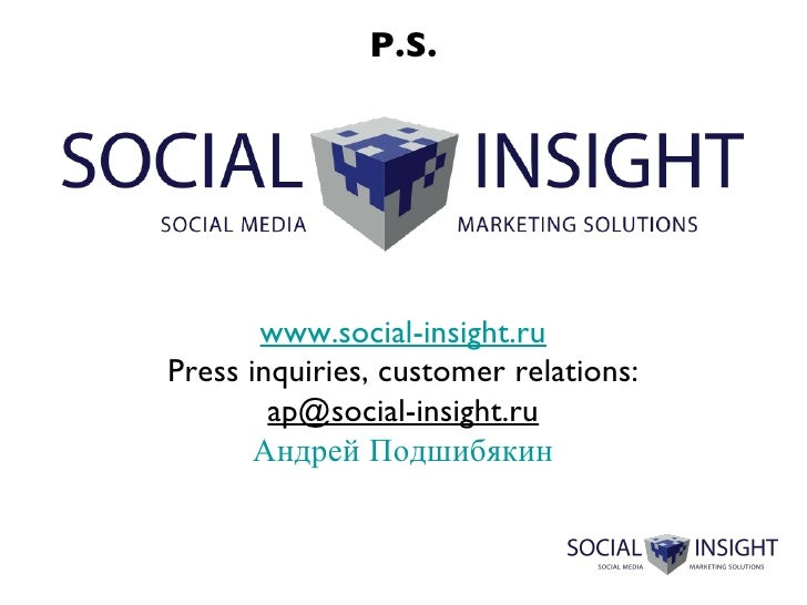 P.S. www.social-insight.ru Press inquiries, customer relations: [email_address] Андрей Подшибякин