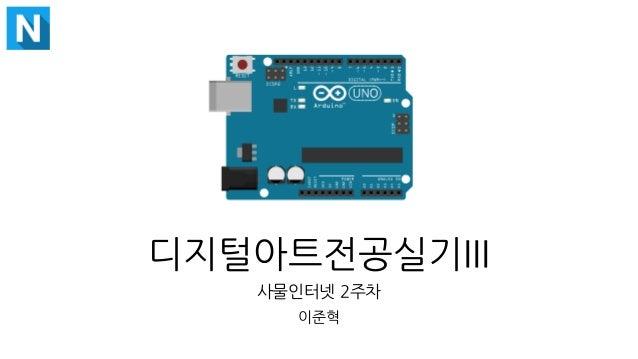 디지털아트전공실기III 이준혁 사물인터넷 2주차