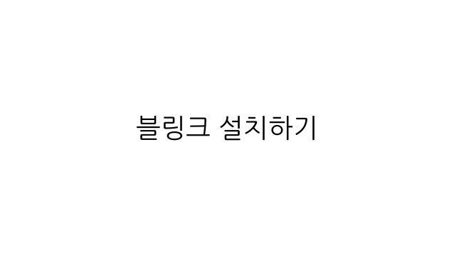 [서울예술대학교 201701] 디지털아트전공실기 III - 2주차 Slide 2