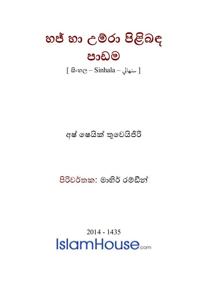 හජ් හා උම්රා පිළ පාඩම [ සිංහ – Sinhala – ]ﻨﻬﺎﻲﻟ අෂ් ෙෂයික් තුෙව පිරිවර: මාහිර් රම 2014 - 1435