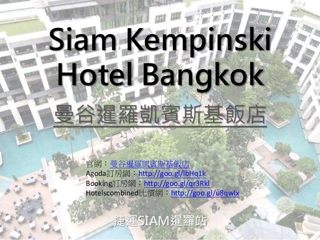 Siam Kempinski Hotel Bangkok 曼谷暹羅凱賓斯基飯店 捷運SIAM暹羅站 官網:曼谷暹羅凱賓斯基飯店 Agoda訂房網:http://goo.gl/lbHq1k Booking訂房網:http://goo.gl/qr3...