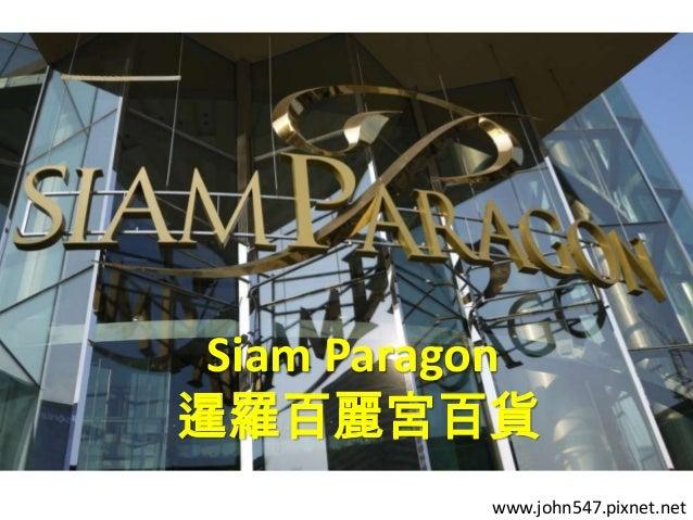 Siam Paragon 暹羅百麗宮百貨 www.john547.pixnet.net