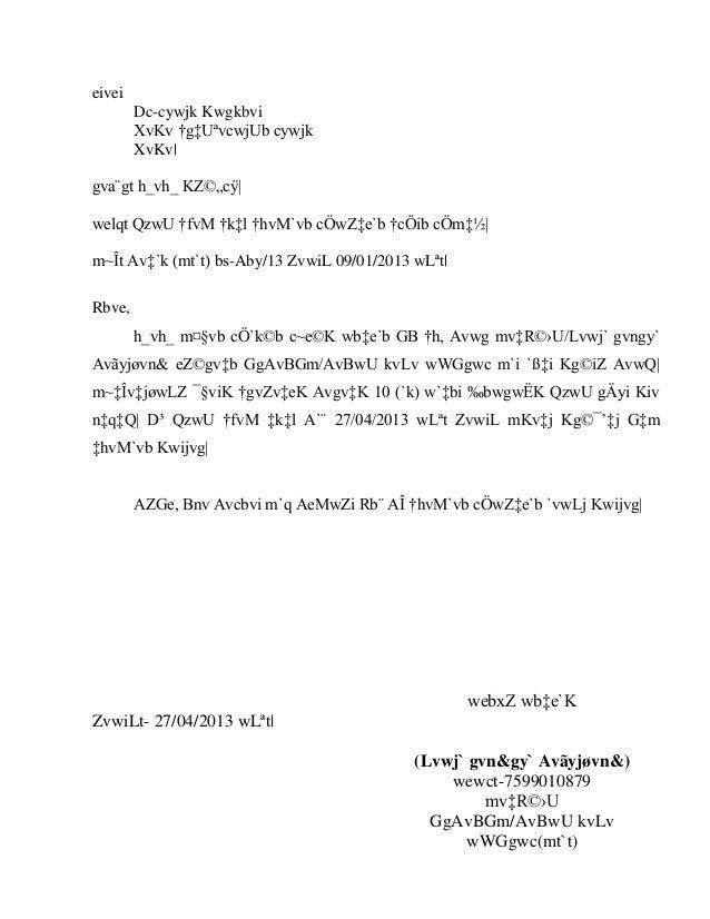 sick letter