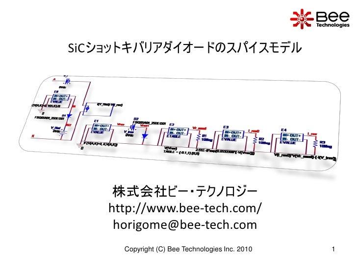 SiCショットキバリアダイオードのスパイスモデル          株式会社ビー・テクノロジー     http://www.bee-tech.com/      horigome@bee-tech.com       Copyright (C...