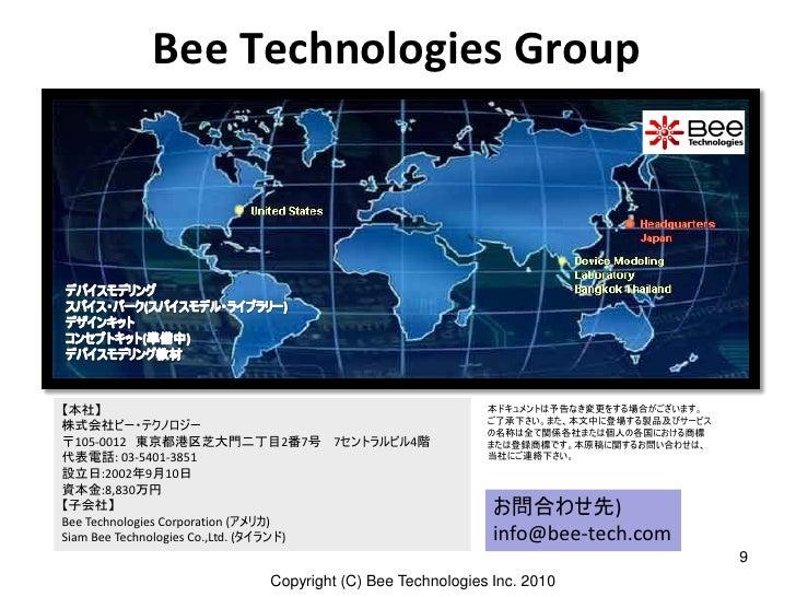Bee Technologies Group     【本社】                                               本ドキュメントは予告なき変更をする場合がございます。                  ...