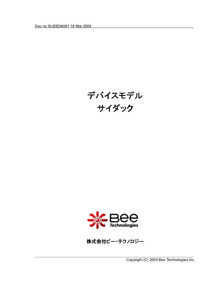 Doc no WJSIDAI001 18 Mar 2004                          デバイスモデル                          デバイスモデル                           ...